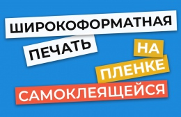 Купить Широкоформатная сольвентная печать на пленке самоклеящейся 1 м.кв. в России от 1500.00 ₽
