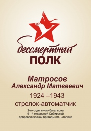 Купить Штендер 10 для шествия Бессмертный полк 75 лет Победы в России от 321.00 ₽