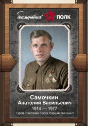 Купить Штендер 13 для шествия Бессмертный полк 75 лет Победы в России от 321.00 ₽