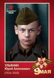 Купить Штендер 15 для шествия Бессмертный полк 75 лет Победы в России от 321.00 ₽