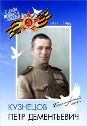 Купить Штендер 5 для шествия Бессмертный полк 75 лет Победы в России от 321.00 ₽