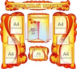 Купить Стенд- композиция Классный уголок золотисто-красных тонах 1380*1250 в России от 7302.00 ₽