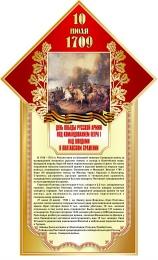 Купить Стенд 10 июля 1709г.  День победы русского армии в Полтавском сражении размер 400*650мм в России от 959.00 ₽