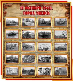 Купить Стенд 11 октября 1941 г.Мценск ВОВ 1000*1100мм в России от 4279.00 ₽