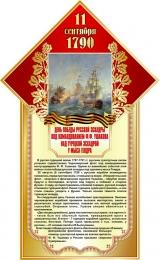 Купить Стенд 11 сентября 1790 День победы русской эскадры под командованием Ф.Ф.Ушакова  размер 400*650мм в России от 959.00 ₽