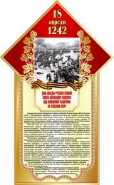 Купить Стенд 18 апреля 1242  День победы русских  воинов князя Александра Невского  размер 400*650мм в России от 959.00 ₽