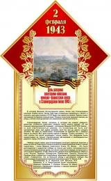 Купить Стенд 2 февраля 1943 День разгрома советскими войсками немецко-фашистских войск в Сталинградской битве  400*650мм в России от 959.00 ₽