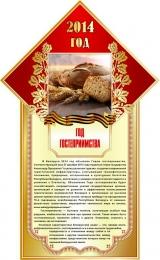 Купить Стенд 2014 год Год гостеприимства размер 400*650мм в России от 959.00 ₽