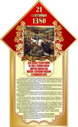 Купить Стенд 21 сентября 1380 Куликовская битва размер 400*650мм в России от 959.00 ₽