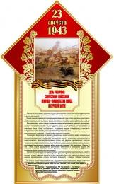Купить Стенд 23 августа 1943День разгрома советскими войсками немецко-фашистских войск в Курской битве размер 400*650мм в России от 959.00 ₽