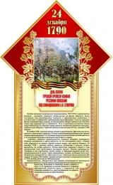 Купить Стенд 24 декабря 1790  День взятия Турецкой крепости Измаил размер 400*650мм в России от 959.00 ₽