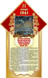 Купить Стенд 27 января 1944г.  День полного освобождения  города Ленинграда   размер 400*650мм в России от 962.00 ₽