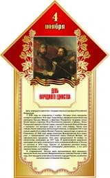 Купить Стенд 4 ноября  День народного единства размер 400*650мм в России от 959.00 ₽