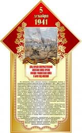 Купить Стенд 5 декабря 1941  Битва под Москвой размер 400*650мм в России от 959.00 ₽