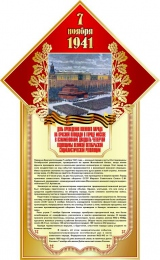 Купить Стенд 7 ноября  День проведения военного парада размер 400*650мм в России от 1011.00 ₽