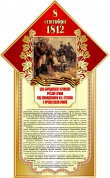 Купить Стенд 8 сентября 1812 День Бородинского сражения размер 400*650мм в России от 1011.00 ₽
