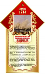 Купить Стенд 9 августа 1714г.  День Морской победы русского флота размер 400*650мм в России от 959.00 ₽