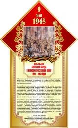 Купить Стенд 9 мая 1945 День победы размер 400*650мм в России от 959.00 ₽