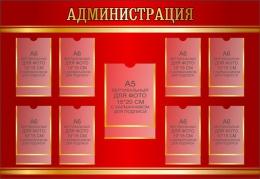 Купить Стенд  Администрация  840*580 мм в России от 2154.00 ₽