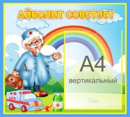 Купить Стенд Айболит советует с карманом А4 500*450 мм в России от 883.00 ₽