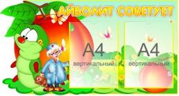 Купить Стенд Айболит советует в группу Гусеничка 810*430 мм в России от 1515.00 ₽
