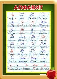 Купить Стенд Алфавит со словами  800*1100мм в России от 3309.00 ₽