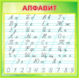 Купить Стенд Алфавит в золотисто-салатовых тонах по Сторожевой 550*550мм в России от 1080.00 ₽