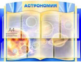 Купить Стенд Астрономия  в золотисто-синих тонах 1000*750 мм в России от 3328.00 ₽