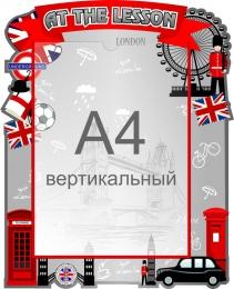 Купить Стенд At the lesson для кабинета аглийского языка 330*410мм в России от 579.00 ₽
