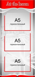 Купить Стенд At the lesson для кабинета английского языка 300*660мм в России от 894.00 ₽