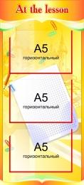 Купить Стенд At the lesson с карманами А5 золотистый 300*660 мм. в России от 857.00 ₽