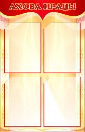 Купить Стенд Ахова працы в золотисто-красных  тонах 510*800мм в России от 1777.00 ₽