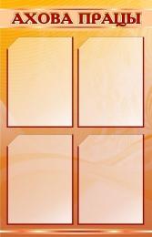 Купить Стенд Ахова працы в золотисто-терракотовых тонах 510*800мм в России от 1777.00 ₽