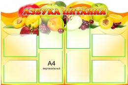 Купить Стенд Азбука питания с фруктами 1200*800 мм в России от 4182.00 ₽