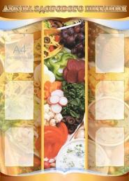 Купить Стенд Азбука здорового питания на 6 карманов А4  1000*1400 мм в России от 5478.00 ₽