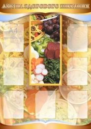 Купить Стенд Азбука здорового питания на 7 карманов А4 1000*1400 мм в России от 5558.00 ₽