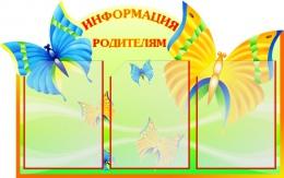 Купить Стенд Бабочки информация родителям в зеленых тонах  500*800мм в России от 1720.00 ₽