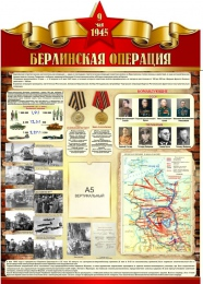 Купить Стенд Берлинская наступательная операция ВОВ размер 790*1100 мм в России от 3430.00 ₽