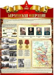 Купить Стенд Берлинская наступательная операция ВОВ размер 790*1100мм без карманов в России от 3207.00 ₽