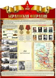 Купить Стенд Берлинская наступательная операция ВОВ размер 900*1250мм в России от 4231.00 ₽