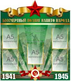 Купить Стенд Бессмертный подвиг нашего народа с карманами А5 в золотисто-зеленых тонах 730*830 мм в России от 2818.00 ₽