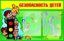 Купить Стенд Безопасность детей  800*510мм в России от 1694.00 ₽
