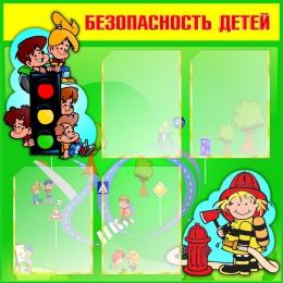 Купить Стенд Безопасность детей в детский садик 800*800мм в России от 2605.00 ₽