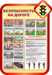 Купить Стенд Безопасность на дороге в золотисто-красных тонах 690*1000мм в России от 2463.00 ₽