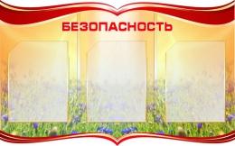 Купить Стенд Безопасность в золотисто-красных тонах  880*550мм в России от 2026.00 ₽