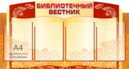 Купить Стенд Библиотечный вестник 540*1000мм в России от 2313.00 ₽