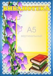 Купить Стенд Библиотека для группы Колокольчики 280*400 мм в России от 471.00 ₽