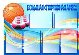 Купить Стенд Большая спортивная арена с мячом 1000*700 мм в России от 3063.00 ₽