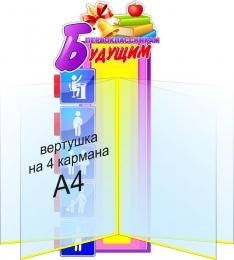 Купить Стенд Будущим первоклассникам с вертушкой 230*500 мм в России от 1304.00 ₽