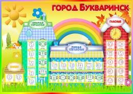 Купить Стенд Букваринск  с карманами и карточками 1300*920 мм в России от 5132.00 ₽